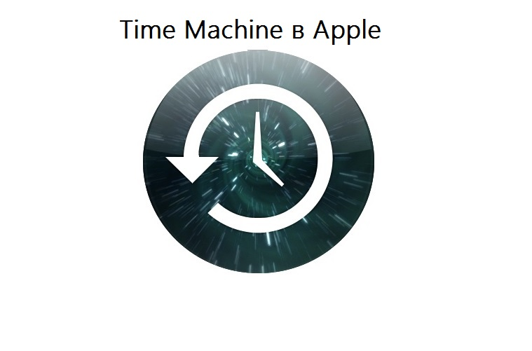 Time Machine в Apple