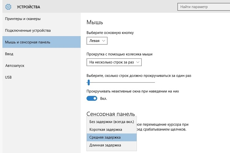 Windows 10 настройка